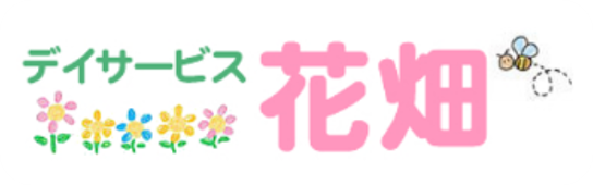 デイサービス 花畑 愛知県岡崎市の介護施設